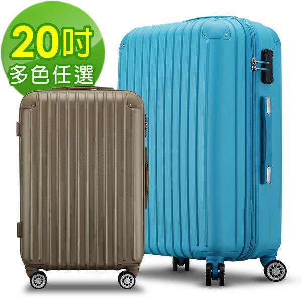 Bogazy 閃耀之旅 20吋鑽石紋霧面行李箱(多色任選)