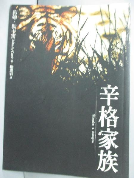 【書寶二手書T7/翻譯小說_GOV】辛格家族_勒卡雷,  楊惠君