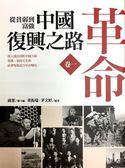 從貧弱到富強:中國復興之路《卷一》革命