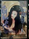 挖寶二手片-T02-120-正版DVD-華語【被訓服的女人 限制級】-葉妙卿 徐平錫(直購價)