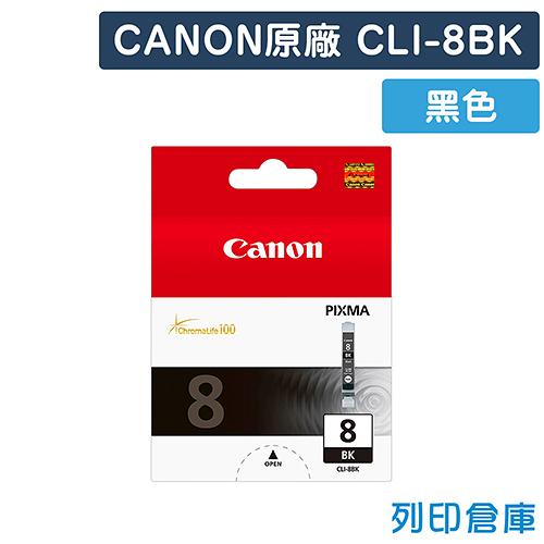 原廠墨水匣 CANON 黑色 CLI-8 BK /適用 PIXMA iP4200/iP4300/iP4500/MP530/Pro 9000