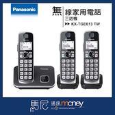 國際牌 Panasonic 三話機無線電話 KX-TGE613 TW/快速撥號/室內電話/大按鍵【馬尼通訊】