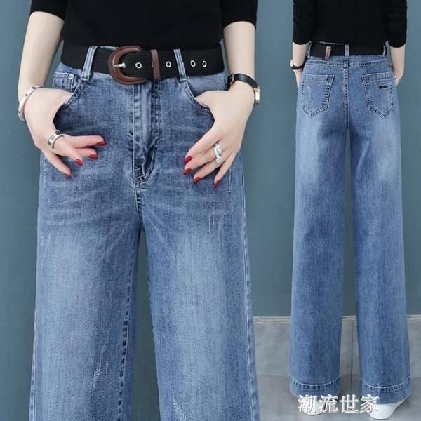 闊腿牛仔褲女2020春季新款垂墜感女士長褲磨白高腰寬鬆直筒顯瘦潮『潮流世家』