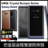 GS.Shop 韓國正品 VRS Crystal Bumper Note9 軍規防摔殼 透明殼 雙層保護套 保護殼 軟殼