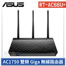 ◤活動下殺3/3~3/5◢華碩 RT-AC66U Plus 無線路由器 (RT-AC66U+)
