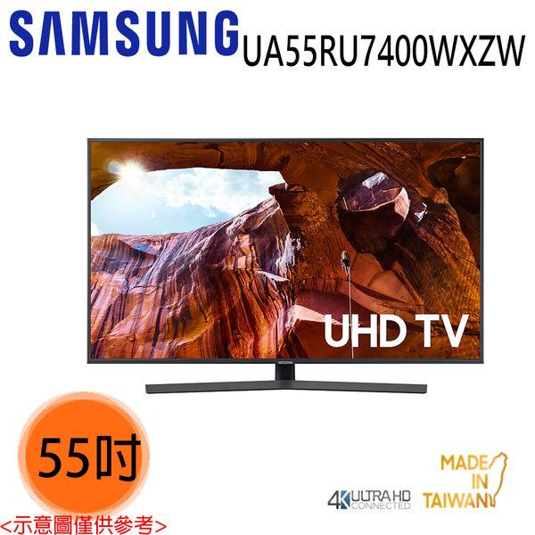 【SAMSUNG三星】55吋 4K UHD 纖薄液晶電視 UA55RU7400WXZW 送貨到府+基本安裝