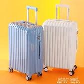 行李箱女24寸拉桿箱男旅行箱密碼皮箱子學生26寸輕便小型20寸22寸 ATF 秋季新品