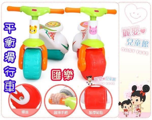 麗嬰兒童玩具館~匯樂專櫃-小寶貝的競賽滑步車.平衡車-加寬輪更平穩.助步車