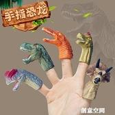 恐龍手指玩偶霸王龍三角恐龍玩具仿真動物世界小頭套裝塑膠軟兒童 創意新品