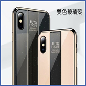 蘋果 iPhone XS MAX XR iPhoneX i8 Plus i7 Plus 雙色玻璃殼 手機殼 全包邊 軟邊 保護殼