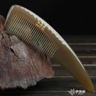 牛角梳 白水牛角梳子天然長發卷發梳按摩梳加厚牛角梳子女家用 快速出貨