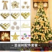 CY潮流裝飾品CY潮流聖誕樹配件聖誕樹掛件聖誕裝飾1.5米1.8米2.1米2.4米不含樹 免運 CY潮流