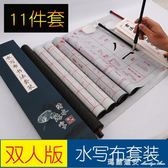 毛筆套裝 初學者毛筆字帖水寫布套裝書法入門成人兒童小學生練習水寫字帖 瑪麗蓮安igo