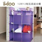 ikloo~12吋12格玩具櫃/組合櫃 雜物櫃 書架 創意組合收納櫃 收納箱置物櫃  《Life Beauty》