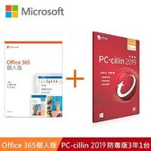 Office 365 個人版+PC-cillin 2019 防毒版3年1台(專案版)