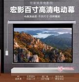 投影幕 電動幕布投影幕布3D自動電動遙控升降家用壁掛幕金屬投影儀幕布抗光屏幕T