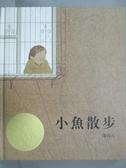 【書寶二手書T5/少年童書_ZJO】小魚散步_陳致元