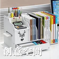 辦公室用品桌面收納盒筆筒書架文件夾文具學生宿舍神器書桌置物架 NMS創意新品