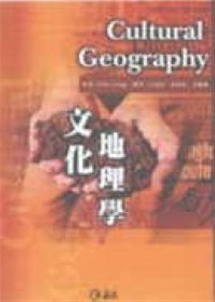 (二手書)文化地理學Cultural Geography
