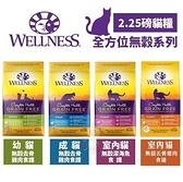 *King*WELLNESS寵物健康《全方位無穀系列-貓糧》2.25磅/包