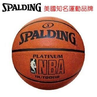 永昌文具【SPALDING】 斯伯丁 白金NBA系列 SPA83012 14 白金NBA-Rubber 7號 籃球 /個