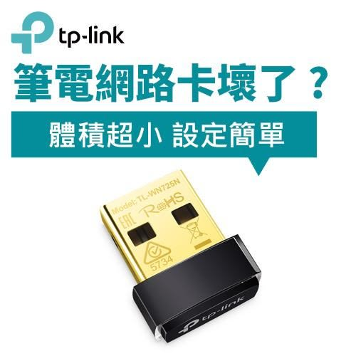 TP-LINK TL-WN725N(US) 超微型 11N 150Mbps USB 無線網路卡【下殺159 ↘】
