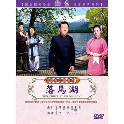 經典武俠系列-落馬湖DVD 白冰/張揚