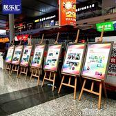 木質展架支架展示架海報架廣告架子立式kt板展架廣告架展板立牌 玩趣3C