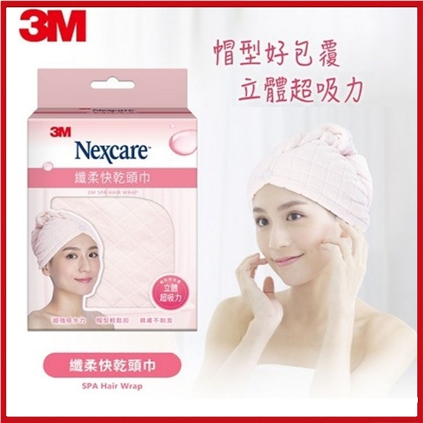3M Nexcare SPA纖柔快乾頭巾 (顏色隨機出貨)【AE12036】99愛買小舖