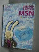 【書寶二手書T6/兩性關係_MDV】情挑MSN_鄭匡宇