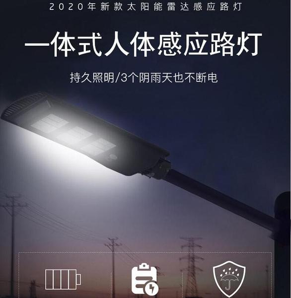 太陽能燈戶外庭院燈超亮防水家用新農村照明LED路燈人體感應燈 YYJ 阿卡娜