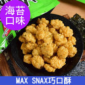 MAX SNAX 巧口酥---海苔72G
