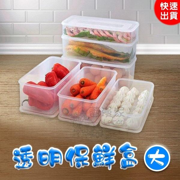 """現貨-""""大""""透明保鮮盒 儲物盒 冰箱收納盒 瀝水帶蓋【B074】『蕾漫家』"""