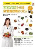 君君老師5分鐘全營養蔬穀飲食法:64道熱穀漿 蔬果汁 常備菜,滿足孩子的成長需求