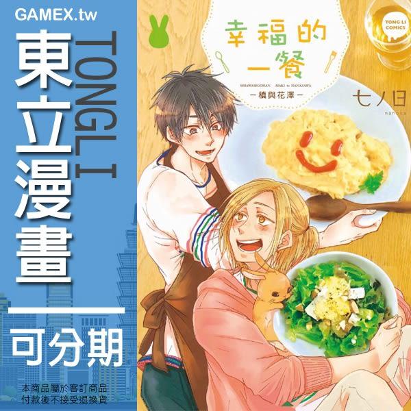東立 幸福的一餐-槇與花澤-