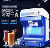 刨冰機商用奶茶店大功率綿綿冰電動全自動碎冰機YTL·皇者榮耀3C