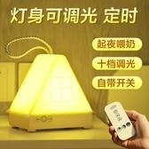 台燈 台燈臥室燈具床頭小夜燈充電護眼帶遙控插電可調光 【免運】