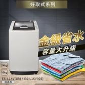 【南紡購物中心】SAMPO 聲寶 16Kg  ES-L16V (G5) 單槽定頻洗衣機