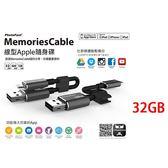 【愛瘋潮】PhotoFast MemoriesCable GEN3 Apple 線型隨身碟 (32G) (MFi)