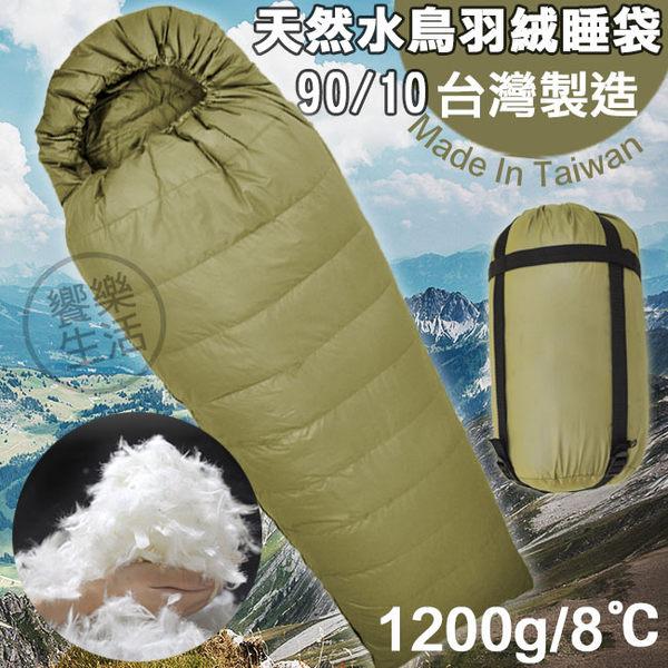 睡袋 露營睡袋 天然水鳥羽絨睡袋 輕量木乃伊型 MIT台灣製造 成人睡袋 登山保暖睡袋☀饗樂生活