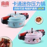壓力鍋 家用防爆迷你卡通小號壓力鍋高壓鍋 電磁爐通用1-2-3人  igo 晶彩生活