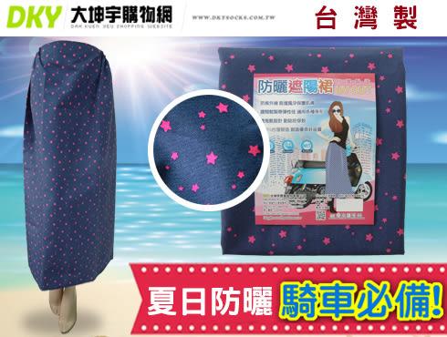 G-521 台灣製 粉色小星星遮陽裙 防風防曬 防走光