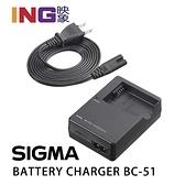 【映象】SIGMA BC-51 電池充電器 恆伸公司貨 適用BP-51 fp專用