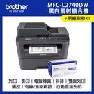 【搭配一支TN-2380原廠高容碳粉】Brother MFC-L2740DW 觸控無線多功能雷射傳真複合機