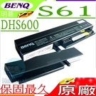 BENQ電池(原廠)-明碁電池 JOYBOOK S61 電池 ,S61E 電池, DHS600 電池 ,2C.2K660.001, 2C.2K660.011