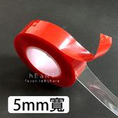強力無痕防水透明壓克力雙面膠 5mm寬 防水透明膠帶 無痕膠帶