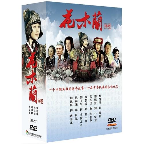 花木蘭傳奇 DVD (侯夢瑤/郭品超/呂良偉/劉德凱)
