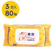 奇寶嬰兒抗菌濕紙巾 80抽/3包 1113