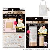 【10周年紀念限定】COFFERT D'OR & 三麗鷗 正品聯名款 保溼底妝套組 明亮膚色 (贈KITTY提袋)
