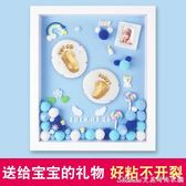 寶寶手足印泥嬰兒滿月周歲手腳印相框新生兒童百天紀念品永久禮物艾美時尚衣櫥